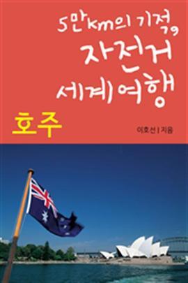 도서 이미지 - 5만km의 기적, 자전거 세계여행 - 호주