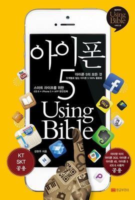 도서 이미지 - 아이폰5 Using Bible