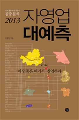도서 이미지 - 2013 자영업 대예측