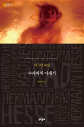 도서 이미지 - 수레바퀴 아래서 - 세계문학전집 102
