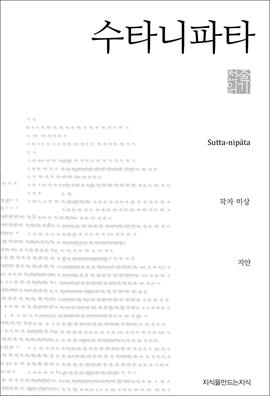 도서 이미지 - 수타니파타 - 지식을만드는지식 천줄읽기