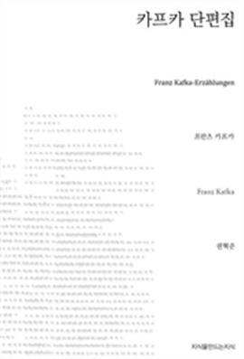 도서 이미지 - 카프카 단편집 - 지식을만드는지식 소설선집