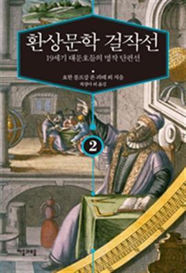 도서 이미지 - 환상문학 걸작선
