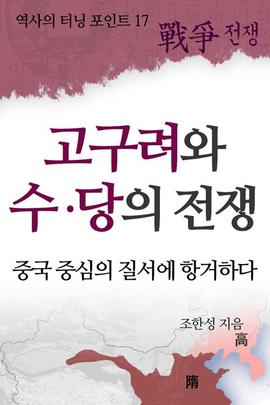도서 이미지 - 고구려와 수ㆍ당의전쟁 - 역사의 터닝 포인트 17