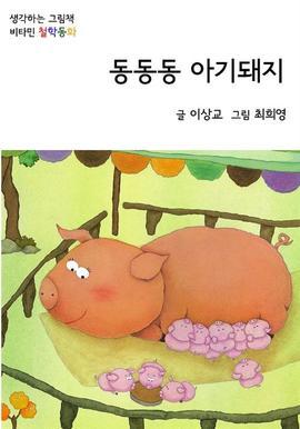 도서 이미지 - 동동동 아기돼지