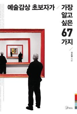 도서 이미지 - 예술감상 초보자가 가장 알고 싶은 67가지