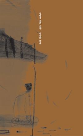 도서 이미지 - 다산의 마음