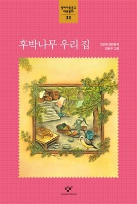 도서 이미지 - 후박나무 우리 집 (체험판)