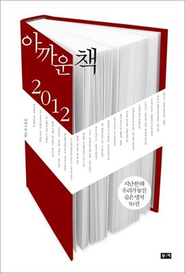 도서 이미지 - 아까운 책 2012 : 지난 한 해 우리가 놓친 숨은 명저 50권