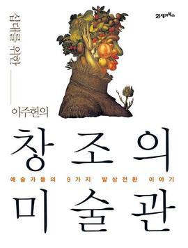 도서 이미지 - 십대를 위한 이주헌의 창조의 미술관