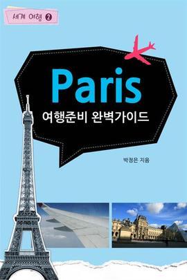 도서 이미지 - 파리 여행준비 완벽가이드