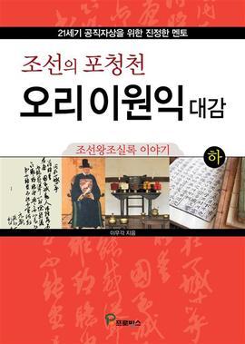 도서 이미지 - 조선의 포청천 오리 이원익 대감