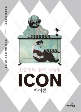 도서 이미지 - 아이콘 : 진중권의 철학 매뉴얼