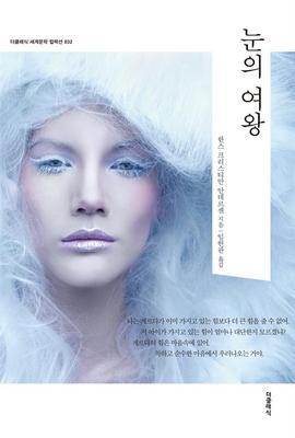 도서 이미지 - 눈의 여왕 (한글판+영문판)