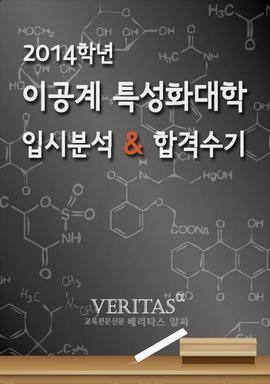 도서 이미지 - 2014 이공계 특성화대학 입시분석 & 합격수기