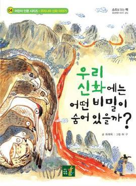 도서 이미지 - 〈어린이 인문 시리즈 04 - 우리나라 신화 이야기〉 우리 신화에는 어떤 비밀이 숨어 있을까?