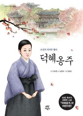 도서 이미지 - 〈어린이 역사 동화〉 조선의 마지막 황녀 덕혜옹주