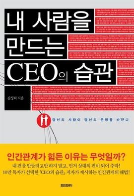도서 이미지 - CEO의 습관