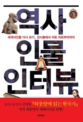 도서 이미지 - 역사인물 인터뷰