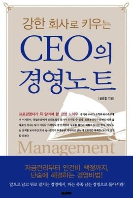 도서 이미지 - 강한 회사로 키우는 CEO의 경영노트