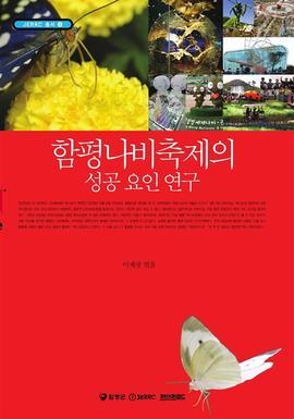 도서 이미지 - 〈JERRC 총서 02〉 함평 나비혁명