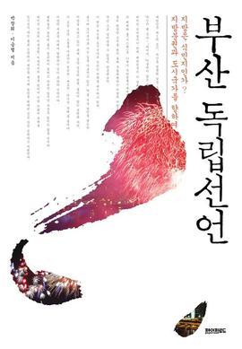 도서 이미지 - 부산 독립선언