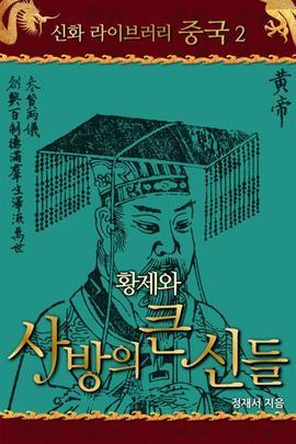 도서 이미지 - 황제와 사방의 큰 신들