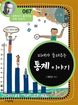 도서 이미지 - [과학자067] 피셔가 들려주는 통계 이야기