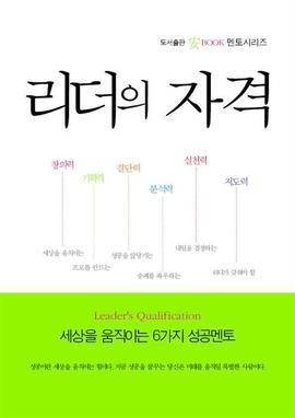도서 이미지 - 리더의 자격