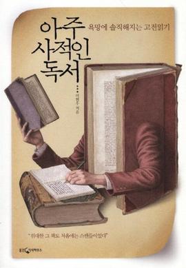 도서 이미지 - 아주 사적인 독서
