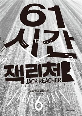 도서 이미지 - 61시간 : 잭 리처 시리즈