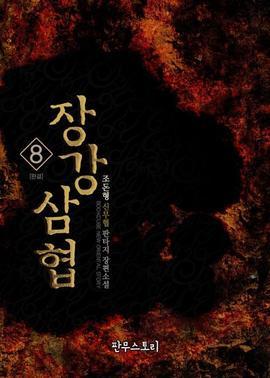 도서 이미지 - 장강삼협
