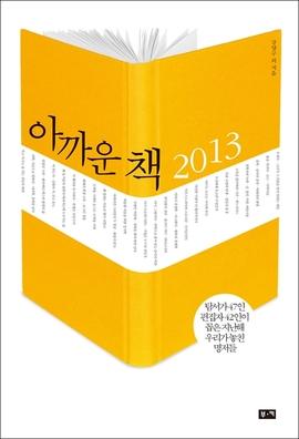 도서 이미지 - 아까운 책 2013 : 탐서가 47인 편집자 42인이 꼽은 지난해 우리가 놓친 명저들
