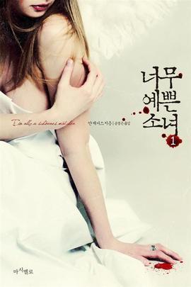 도서 이미지 - 너무 예쁜 소녀 1