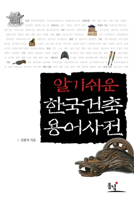 도서 이미지 - 알기 쉬운 한국건축 용어사전
