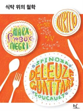 도서 이미지 - 식탁 위의 철학: 음식 속에 숨어 있는 영양 가득한 철학