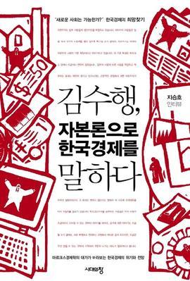 도서 이미지 - 김수행, 자본론으로 한국경제를 말하다