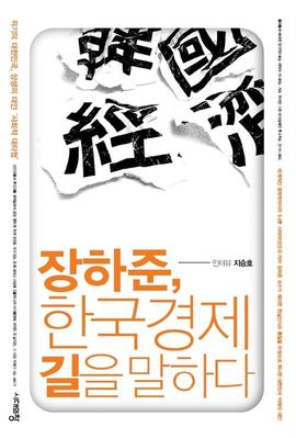 도서 이미지 - 장하준, 한국경제 길을 말하다