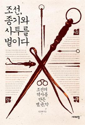 도서 이미지 - 조선, 종기와 사투를 벌이다