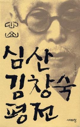 도서 이미지 - 심산 김창숙 평전