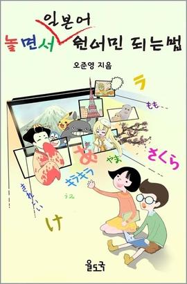 도서 이미지 - 놀면서 일본어 원어민 되는 법