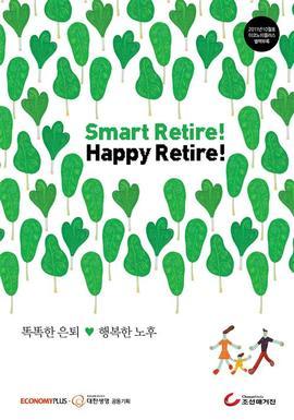 도서 이미지 - 똑똑한 은퇴 & 행복한 노후