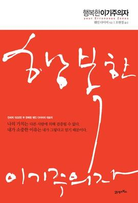도서 이미지 - 행복한 이기주의자 (개정판)