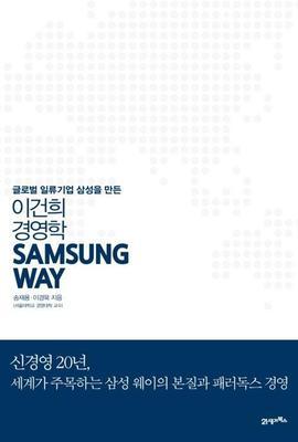 도서 이미지 - 삼성 웨이 (SamsuNg Way)