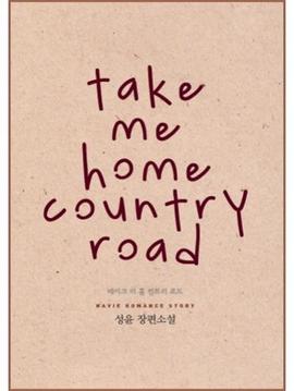 도서 이미지 - take me home country road