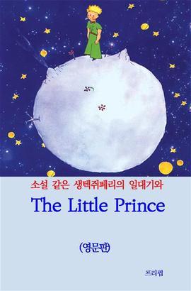 도서 이미지 - The Little Prince