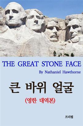 도서 이미지 - 큰 바위 얼굴 (영한 대역본)