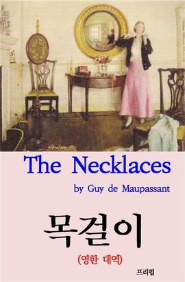 도서 이미지 - 목걸이 (영한 대역)