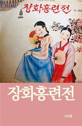 도서 이미지 - 장화홍련전