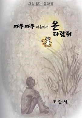 도서 이미지 - 마우마우 마을에서 온 다람쥐